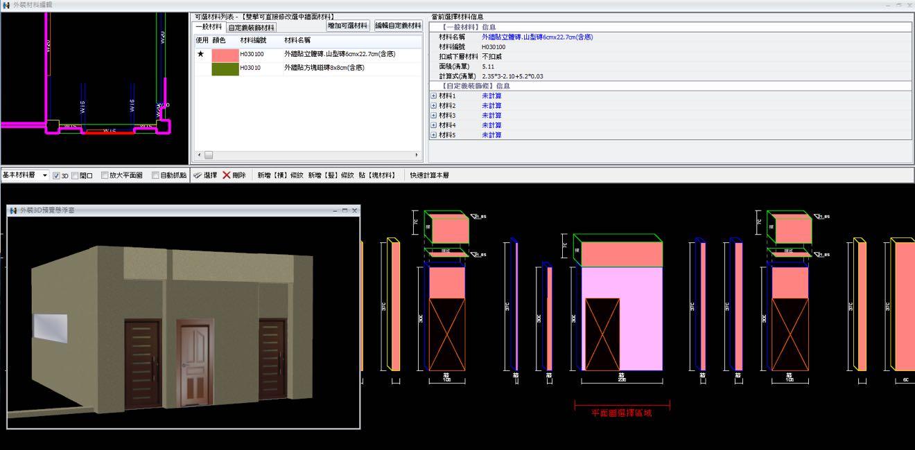 3D檢視框選範圍之外牆材質及詳細計算式,系統提供修改材料或自行編輯黏貼各種塊狀、條狀飾材。