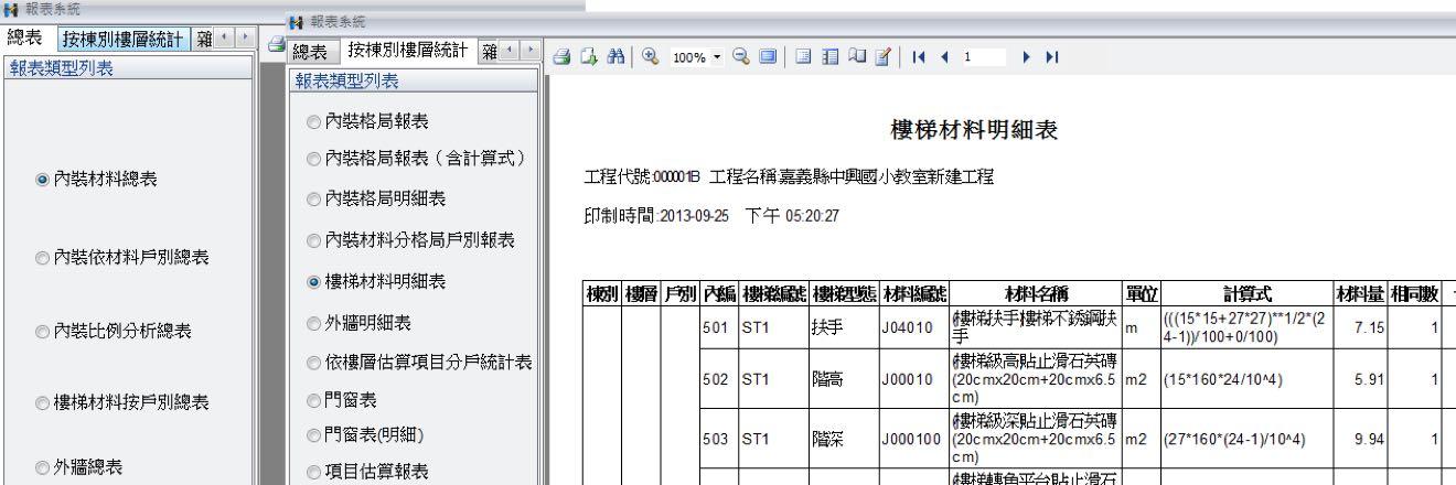 各種計算總表、分層報表預視或匯出Excel檔